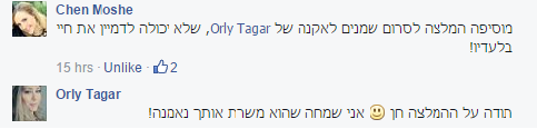לקוחות ממליצים- TAGAR - סרום פנים טבעי