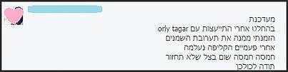 לקוחות ממליצים- TAGAR - קליפה רכה