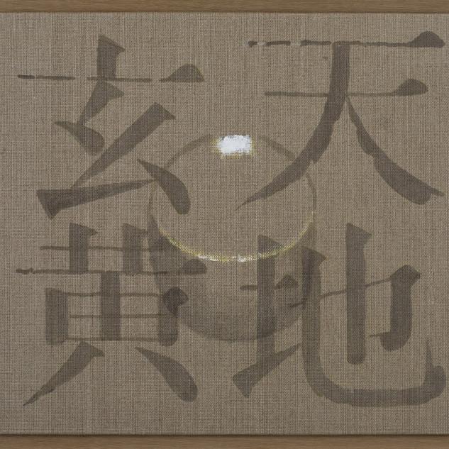 s_Kim Tschang Yeul, Untitled, 연도미상,  Acr