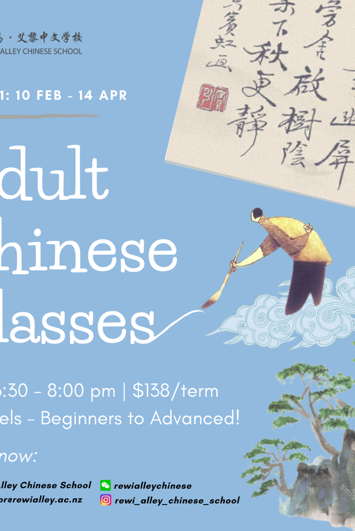 Adult Chinese Classes.png