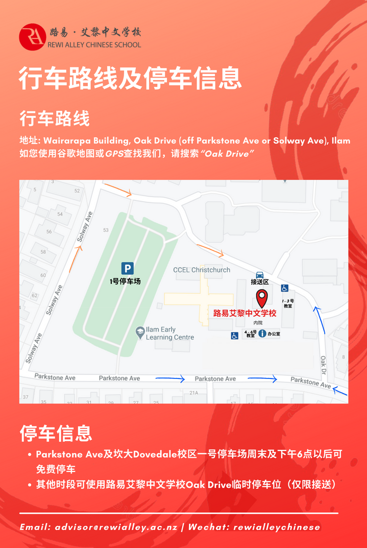 Driving and Parking Information chinese.