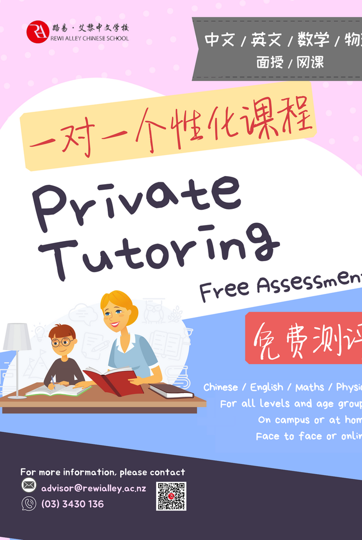 Term 1 Private Tuition.png