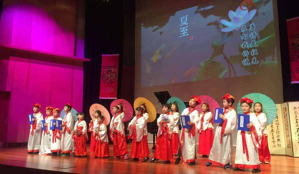 Chinese Heritage Stage Show