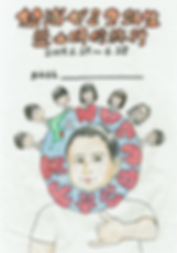 松浦ゼミ2期生釜山研修旅行(表紙).png