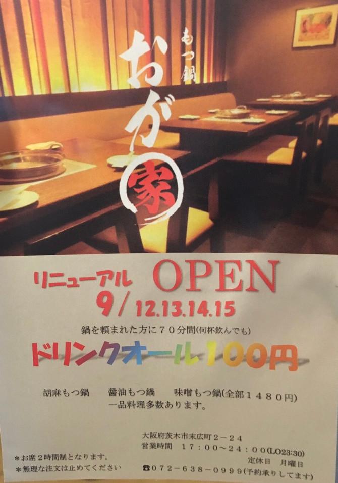 茨木市もつ鍋屋 おが家