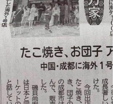 四川省たこ焼き屋オープン