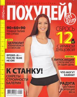 """""""Похудей""""-апрель 2011"""