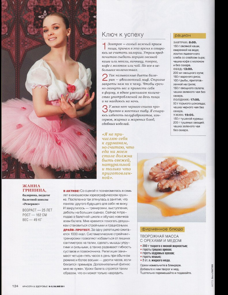 Красота и здоровье-май 2011