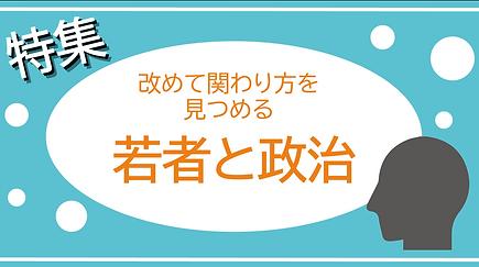 若者と政治 サムネ(小).png