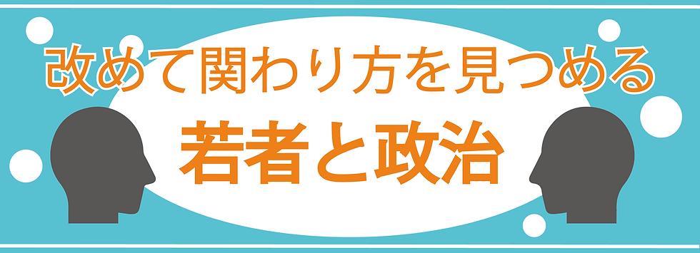 若者と政治 サムネ(大).png