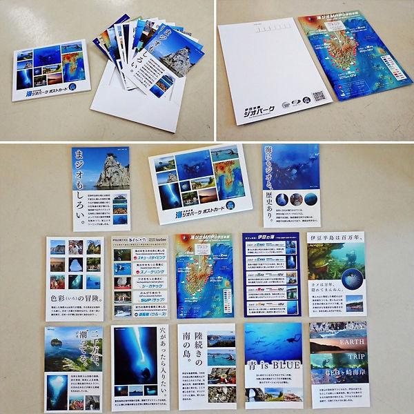 伊豆の海ジオポストカードセット.jpg