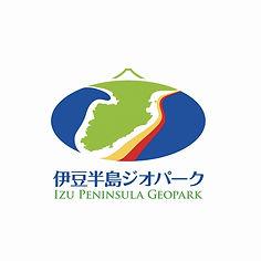 伊豆半島ジオパーク.jpg