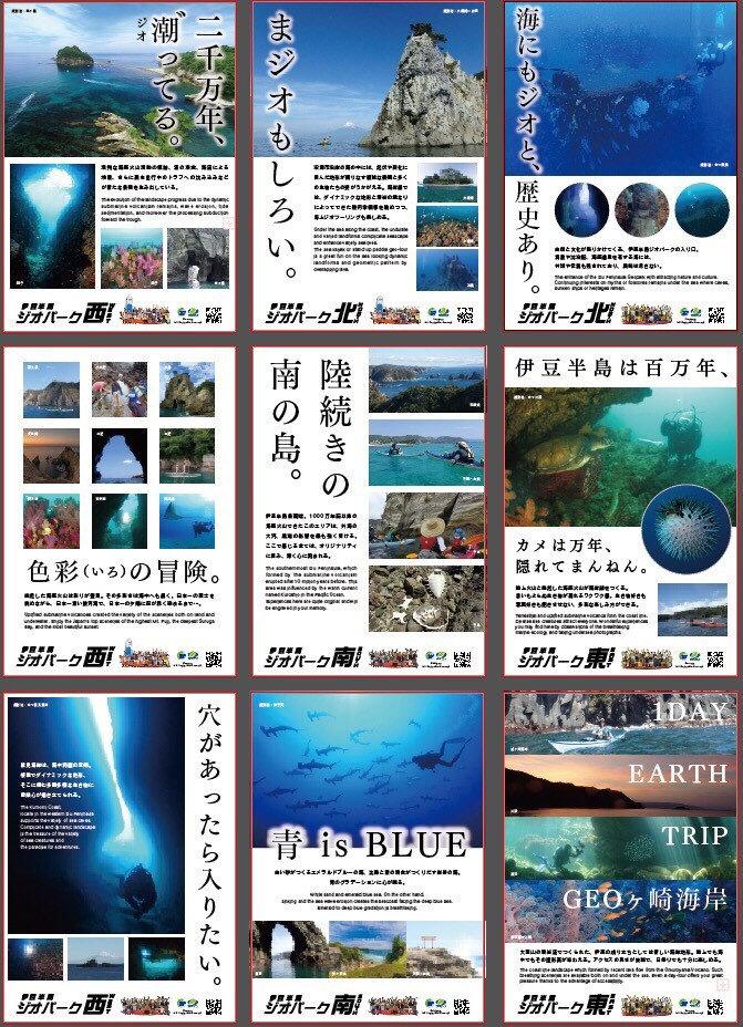 海ジオポスター9種.JPG