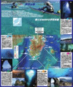 伊豆の海ジオリーフレット日本語版裏面.jpg