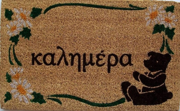 """NATURE"" ΠΟΔΟΜΑΚΤΡΟ ΚΑΛΗΜΕΡΑ Β.Τ."