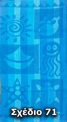 Πετσέτα Θαλάσσης Ζακάρ 70Χ140 .