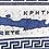 "Thumbnail: 009 Ποδιά Υφαντή Μέσης Παραδοσιακή με Τσέπες ""ΚΡΗΤΗ""."