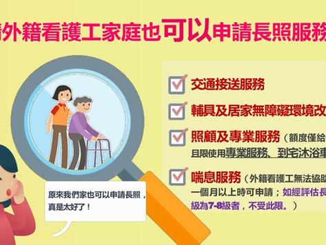 聘僱外籍看護家庭適用之長照服務