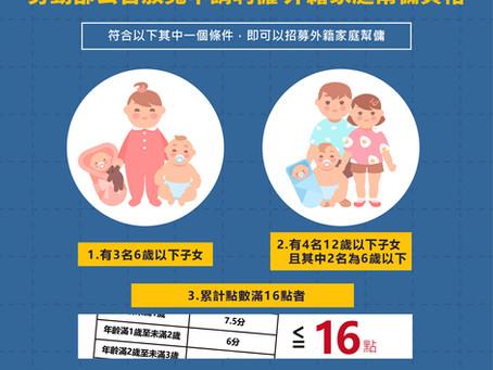 勞動部公告放寬「申請聘僱外籍家庭幫傭資格」