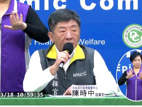 3月19日起,台灣限制非本國籍限制入境