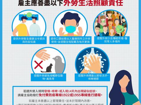 重要資訊:為加強防範「中國大陸新型冠狀病毒肺炎」,雇主應善盡以下外勞生活照顧責任