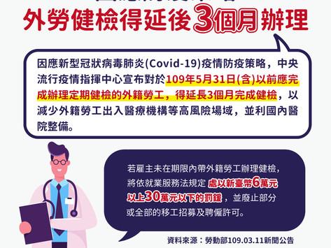 重要資訊:因應防疫策略 外籍勞工健檢得延後3個月辦理