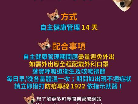 中國、香港、澳門轉機入境者一律居家簡易14天