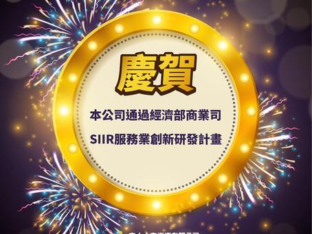 【慶賀】本公司獲得109年SIIR服務業創新研發計畫補助