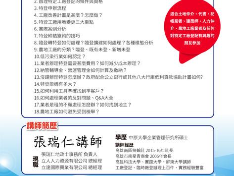 【臨登 未登工廠申請 特定工廠登記及用地變更實務班】現正熱烈報名中