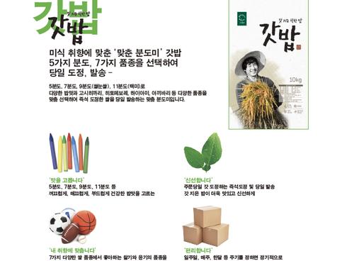 갓밥_패키지&인포그래픽디자인