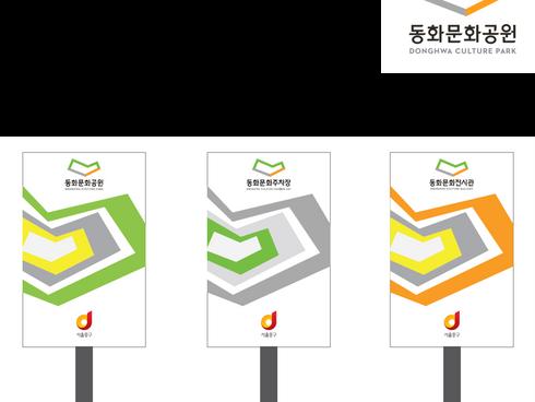 동화문화공원 by 서울중구청