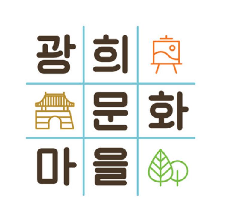 광희문화마을 by 서울중구청