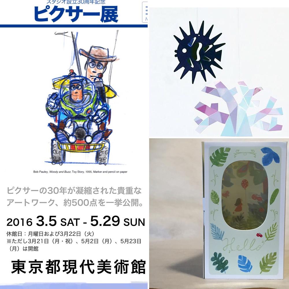 今日から、東京現代美術館で、ピクサー展始まります!