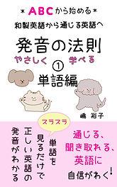0329和製英語は海外では通じないブックカバーnewsize.jpg