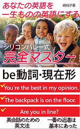 BOOKCOVER be動詞現在形05092021.jpg