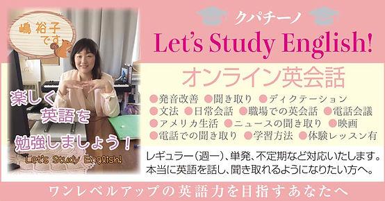 Let's Study English! オンライン英会話.jpg