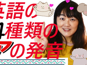 日本人の英語の発音