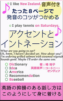 Accents and Intonations 1.jpg
