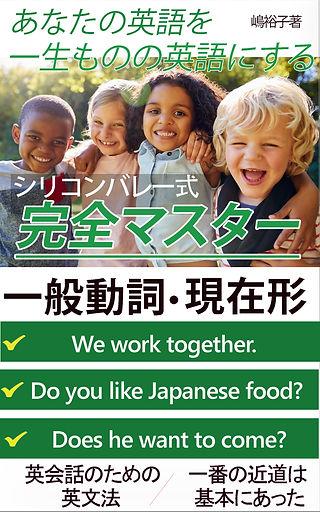 BOOKCOVER 一般動詞.jpg