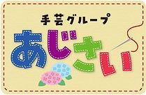 あじさいロゴ2.jpg
