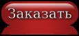 Заказать аттракцион Энгри Бёрдс в Ростове