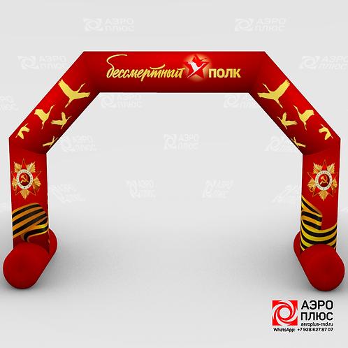 Надувная арка Бессмертный полк