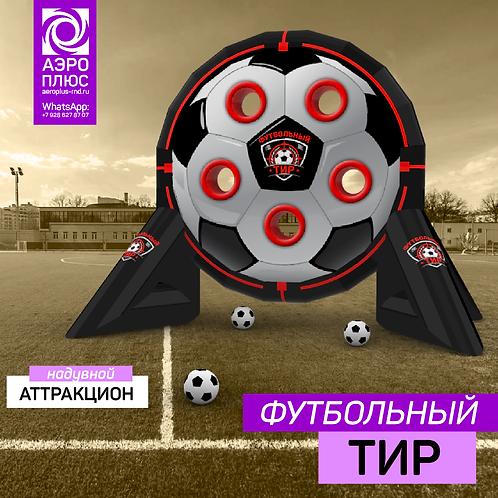 Надувной аттракцион Футбольный Тир