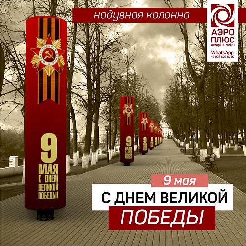 Надувная колонна С Днем Великой Победы