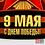 Thumbnail: Надувной орден Отечественной войны