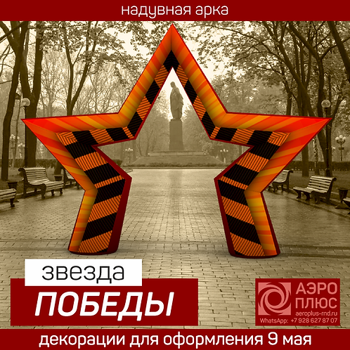 Надувная арка Звезда Победы с лентой