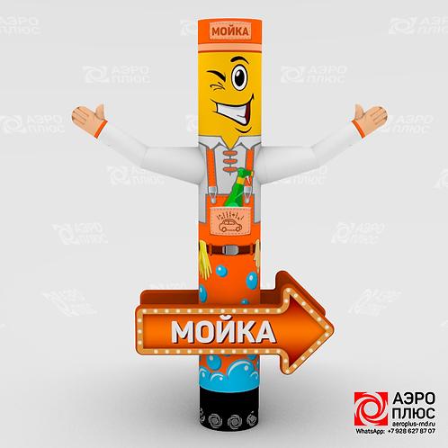 Надувной зазывала для рекламы Мойки