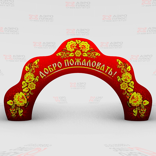 Надувная арка хохлома Добро пожаловать