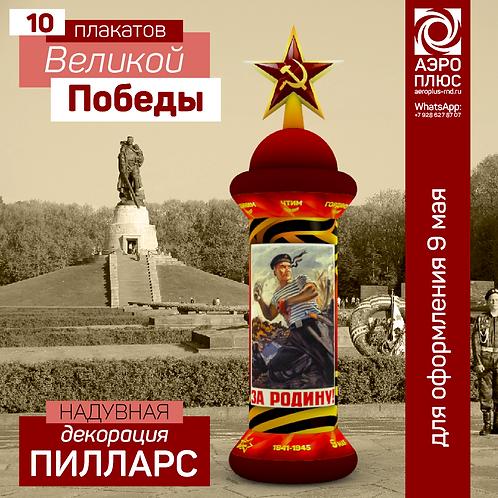 Надувной пилларс Плакаты Победы