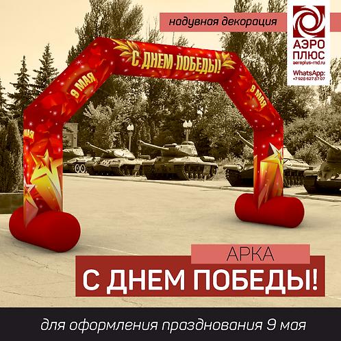 Надувная арка С Днем Победы!